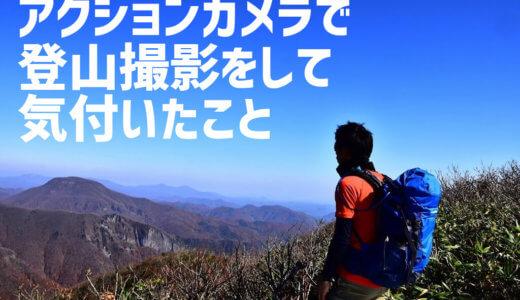 アクションカメラで登山撮影をして気付いたこと