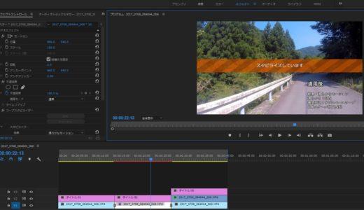 Adobe Premiere Proの手ブレ補正機能ワープスタビライザーを使ってみる