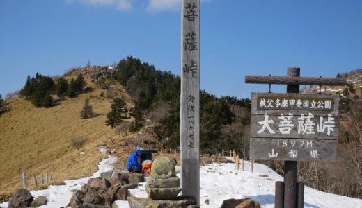 冬の大菩薩嶺:丸山峠から登って大菩薩峠を下る