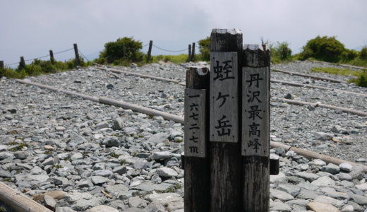 蛭ヶ岳:青根から丹沢最高峰に登る