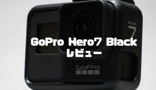 HyperSmoothがヤバイ!GoPro Hero7 Blackの手ぶれ補正設定・レビュー
