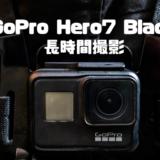 GoPro Hero7 Blackで長時間撮影する方法と注意点