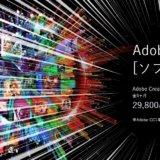 Adobe Creative Cloudをデジハリのプランに乗り換えたら解約料もかからず安くてお得だった