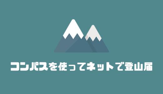 コンパスを使ってネットで登山届を提出する方法