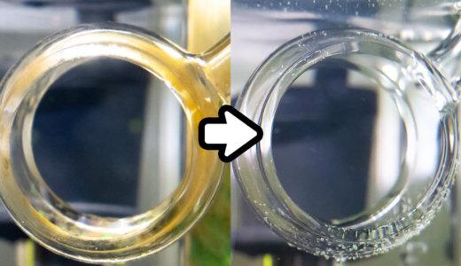 ガラスパイプ(リリィパイプなど)を衣料用ハイターで掃除する方法