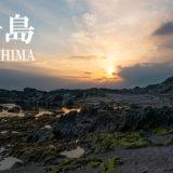 城ヶ島:夕日を撮影しながら海岸沿いをハイキング