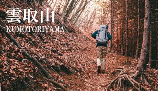 雲取山:残雪の鴨沢コースを登る