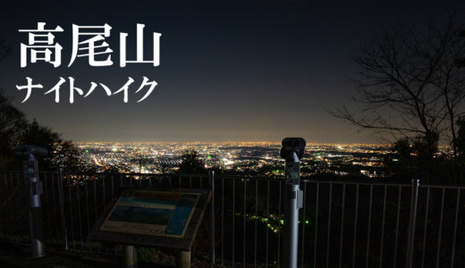 高尾山:夕方からのナイトハイクで夜景を見に行く