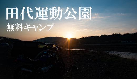 田代運動公園でキャンプ!無料で楽しめる人気スポットに行ってみた