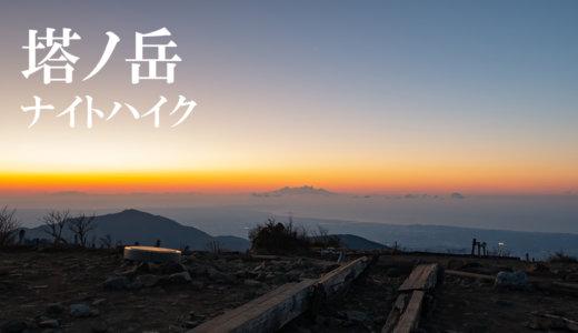 塔ノ岳:ナイトハイクで日の出を見に行く