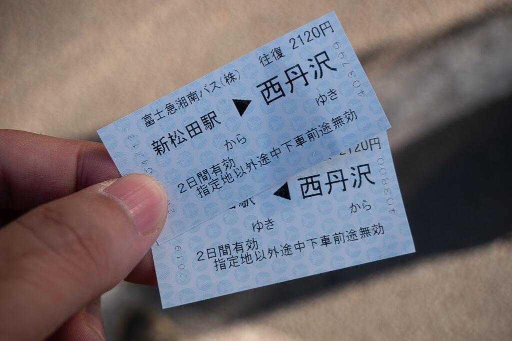 西丹沢ビジターセンター 往復切符