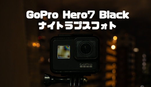 GoPro Hero7 Blackでナイトラプスフォトを撮影・編集する方法