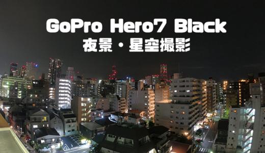 GoPro Hero7 Blackで夜景や星空を綺麗に撮影する方法