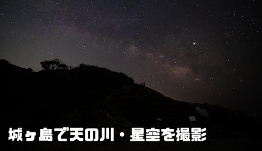 城ヶ島で天の川・星空撮影する前に知っておきたいこと