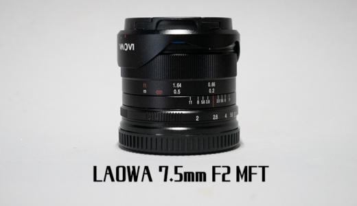 LAOWA 7.5mm F2 MFTのレビュー:マイクロフォーサーズ用の超広角レンズ