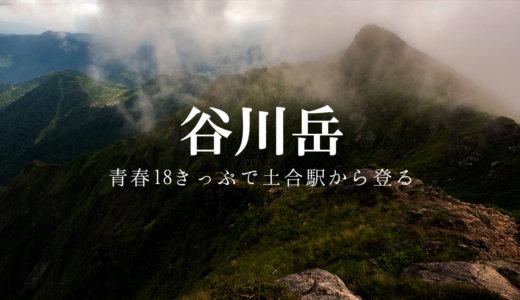 谷川岳:青春18きっぷで土合駅から日帰り登山