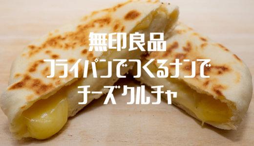無印良品の「フライパンでつくるナン」でチーズクルチャを作ってみた