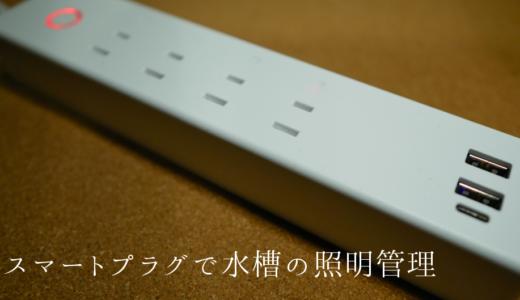 スマートプラグで水槽の照明管理!デジタルタイマーより使いやすい!