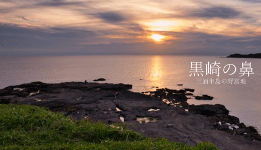 黒崎の鼻:三浦半島の絶景野営地でキャンプ