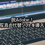 脱Adobe!映像と写真の代替ソフトを導入してみた