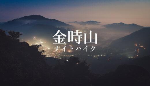 金時山:ナイトハイクで夜景を見に行く
