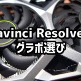 Davinci Resolveのグラボ選び!4K動画を編集できるのはどれ?