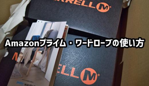 Amazonプライム・ワードローブの使い方:登山靴を試着して購入してみた