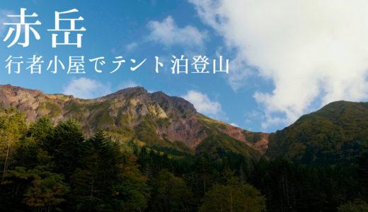 赤岳(八ヶ岳):行者小屋でテント泊登山