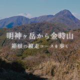 明神ヶ岳~金時山縦走:宮城野から登る低山縦走コース