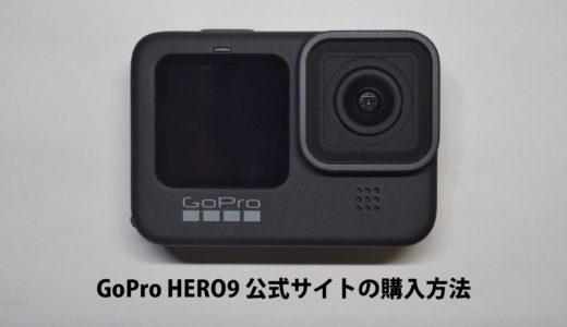 GoPro HERO9 公式サイトの購入方法【最安&お得なバンドルセット】