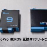 GoPro HERO9 互換バッテリーレビュー:純正品と比較してみた
